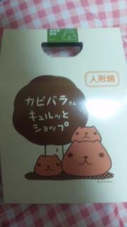 カピバラさん人形焼.jpg