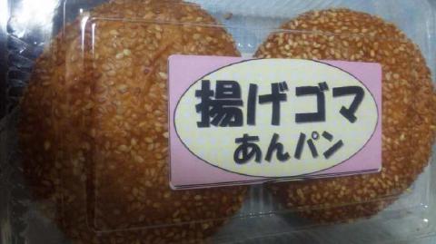 中村屋あげゴマアンパン.jpg