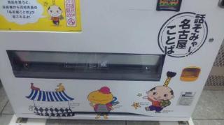 名古屋04.jpg