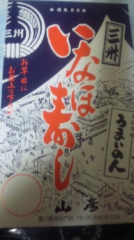 名古屋祭18.jpg