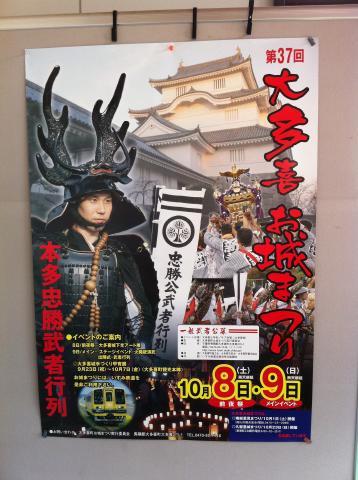 道の駅ポスター01.jpg