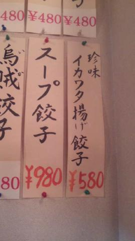 餃子センター07.jpg